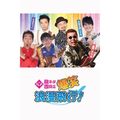 歌ネタ四銃士~爆笑浪漫飛行!~