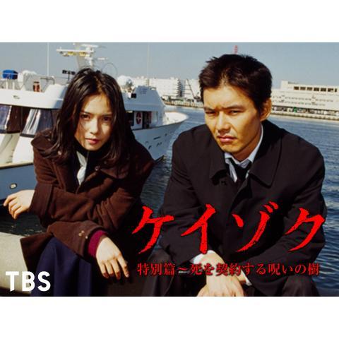 ケイゾク/特別篇~死を契約する呪いの樹