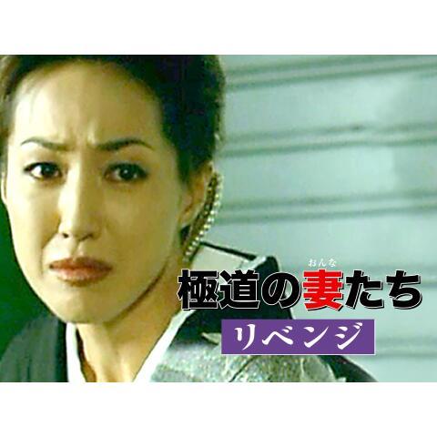 映画「極道の妻たち・リベンジ」