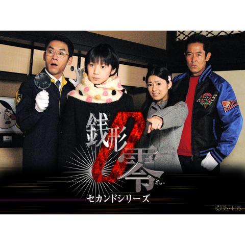 ケータイ刑事 銭形零 セカンドシリーズ