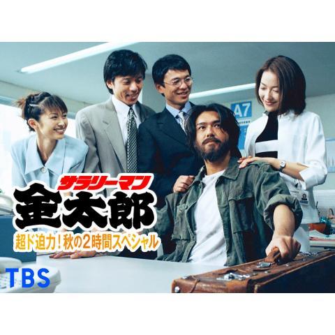 サラリーマン金太郎 超ド迫力!秋の2時間スペシャル