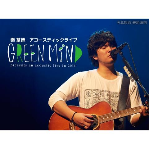 秦 基博 アコースティックライブ GREEN MIND 2014