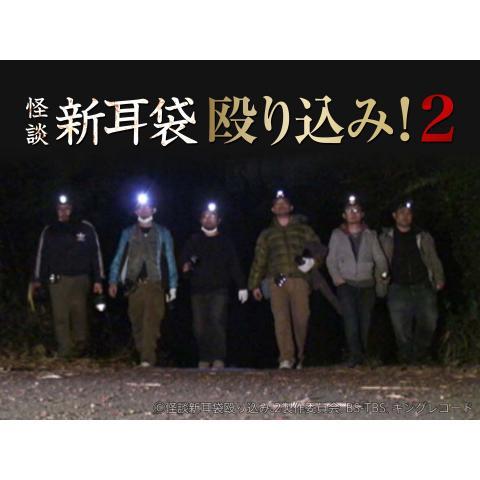 映画「怪談新耳袋 殴り込み!2」