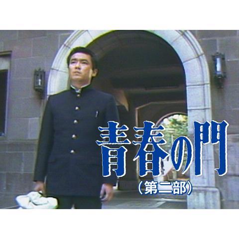 青春の門(第二部)