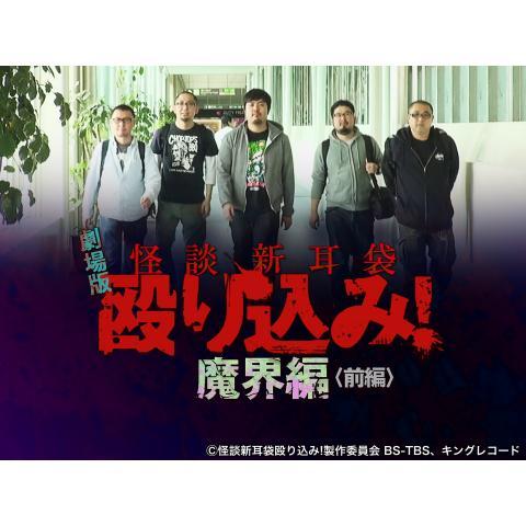 映画「怪談新耳袋 殴り込み!劇場版<魔界編>前編」