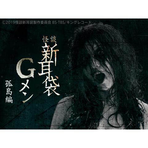 映画「怪談新耳袋Gメン 孤島編」