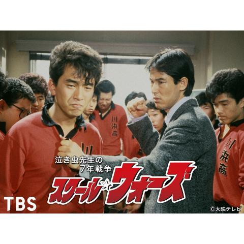 スクール・ウォーズ~泣き虫先生の7年戦争~