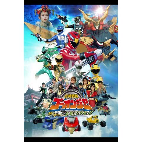 炎神戦隊ゴーオンジャー BUNBUN!BANBAN!劇場BANG!!