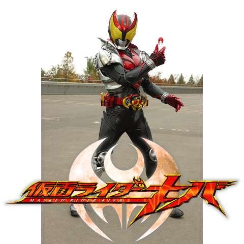 仮面ライダーキバ