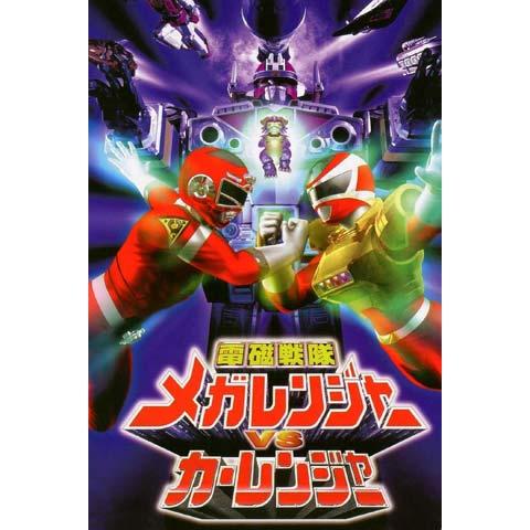 電磁戦隊メガレンジャーVSカーレンジャー