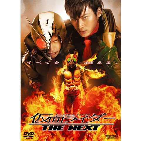 仮面ライダー THE NEXT