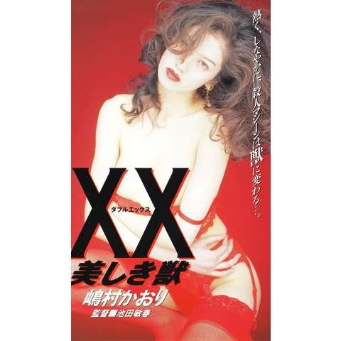XX 美しき獣