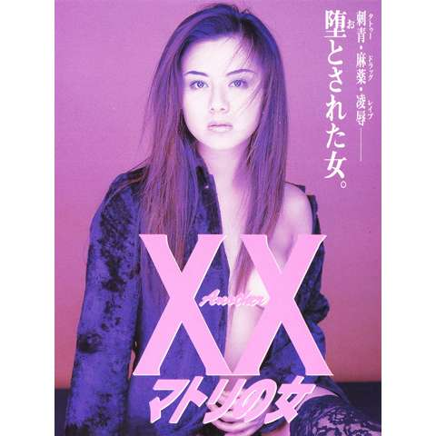 Another XX マトリの女