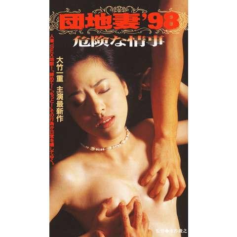 団地妻'98 危険な情事