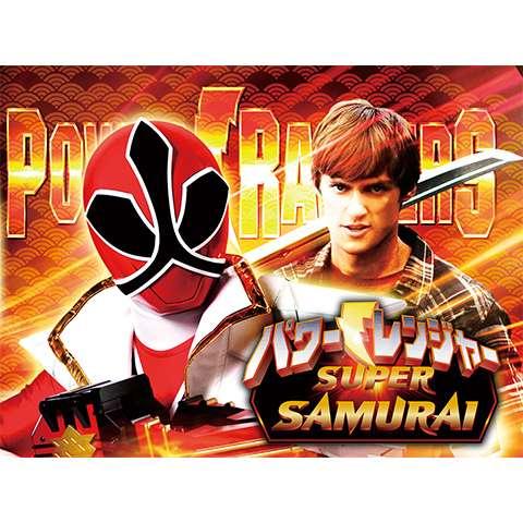パワーレンジャー SUPER SAMURAI