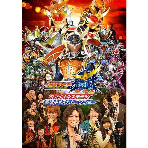 仮面ライダー鎧武/ガイム ファイナルステージ&番組キャストトークショー