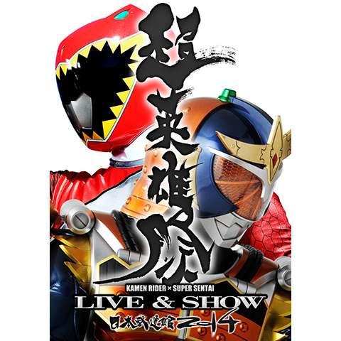 超英雄祭 KAMEN RIDER×SUPER SENTAI LIVE&SHOW 2014