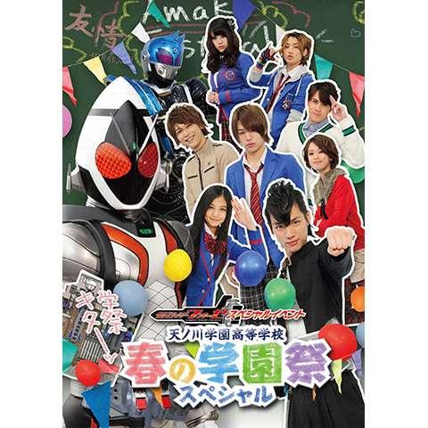 仮面ライダーフォーゼ スペシャルイベント 天ノ川学園高等学校 春の学園祭 スペシャル