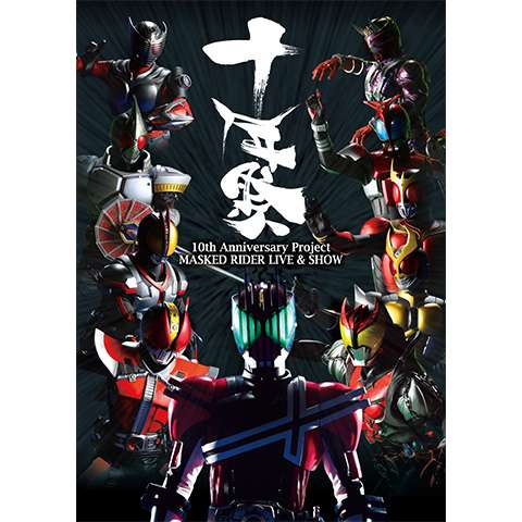 10th Anniversary Project MASKED RIDER LIVE&SHOW 「十年祭」