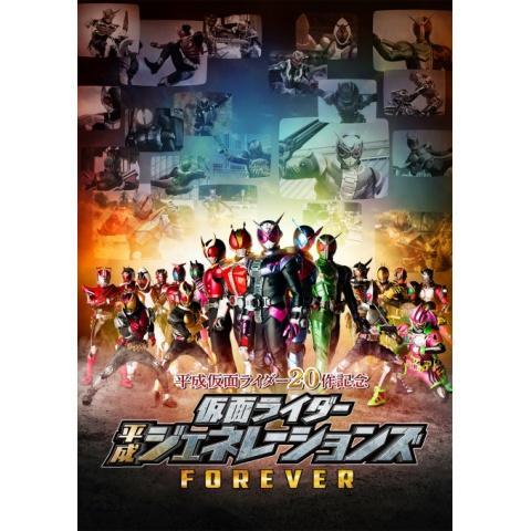 平成仮面ライダー20作記念 仮面ライダー平成ジェネレーションズ FOREVER