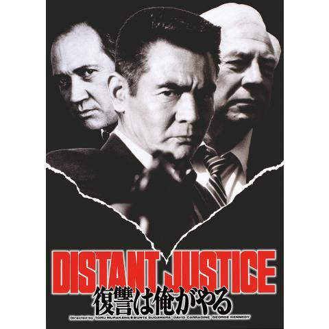 復讐は俺がやる DISTANT JUSTICE