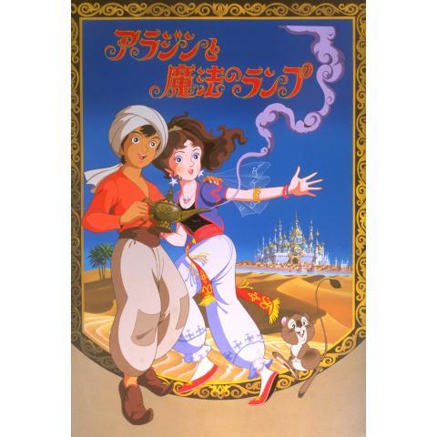 世界名作童話 アラジンと魔法のランプ