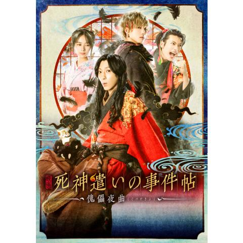 映画「死神遣いの事件帖-傀儡夜曲-」