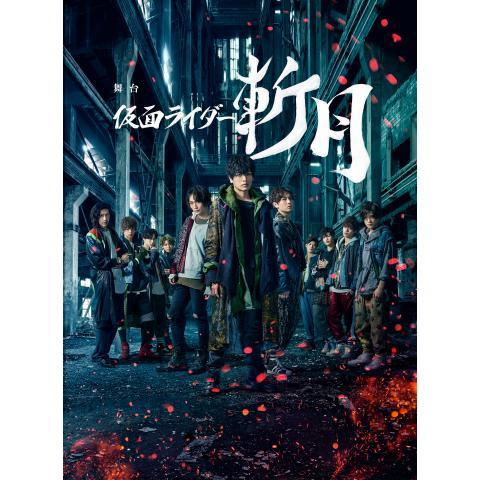 舞台「仮面ライダー斬月」-鎧武外伝-