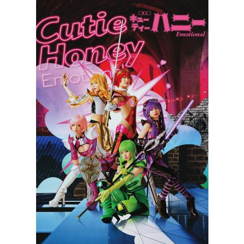 舞台「Cutie Honey Emotional」