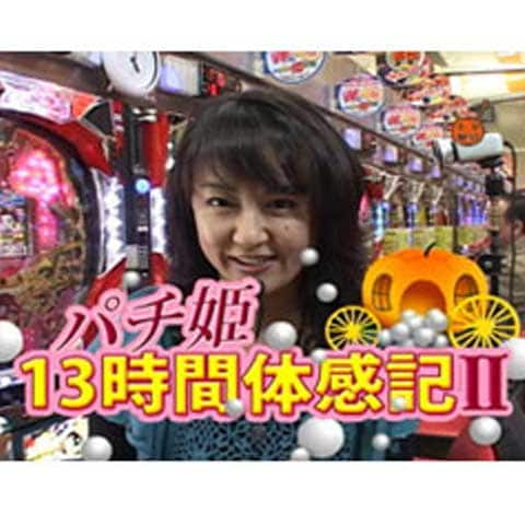 パチ姫13時間体感記 II