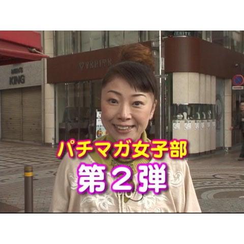 【特番】パチマガ女子部ちゃんねる ~ご褒美はSweets~