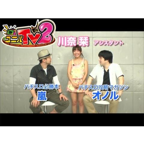 ユニバTV2