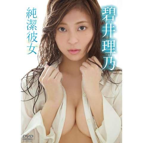 碧井理乃/純潔彼女