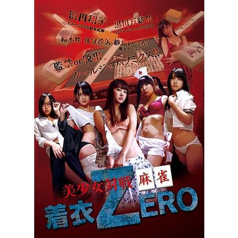 美少女対戦麻雀 着衣ZERO
