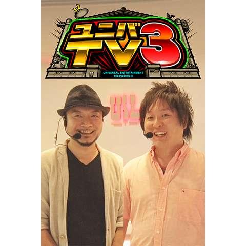 ユニバTV3