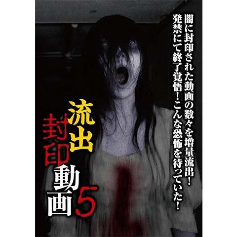 流出封印動画5