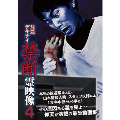 放送デキナイ 禁断 霊映像4