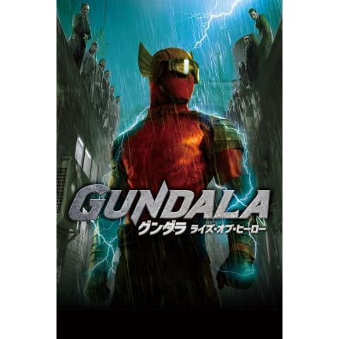 グンダラ ライズ・オブ・ヒーロー