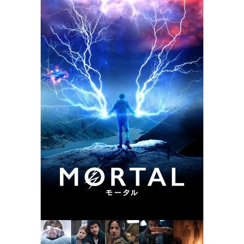 MORTAL モータル