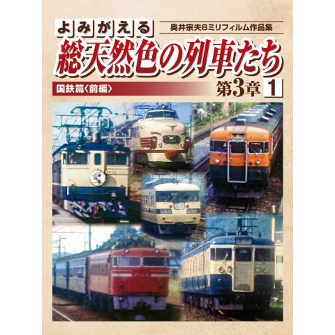 よみがえる総天然色の列車たち 第3章 1 国鉄篇前編