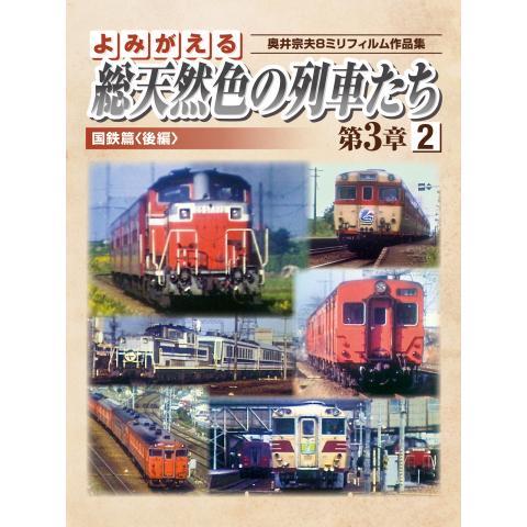 よみがえる総天然色の列車たち 第3章 2 国鉄篇後編