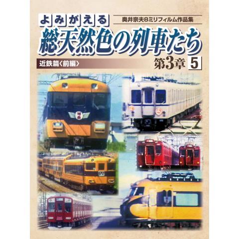 よみがえる総天然色の列車たち 第3章 5 近鉄篇前編