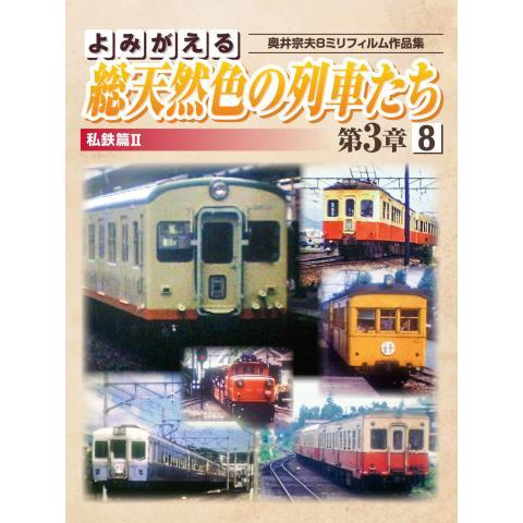 よみがえる総天然色の列車たち 第3章 8 私鉄篇 II