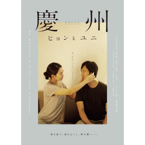 慶州 ヒョンとユニ