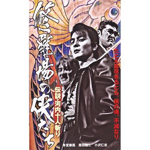 修羅場の侠たち 伝説・河内十人斬り