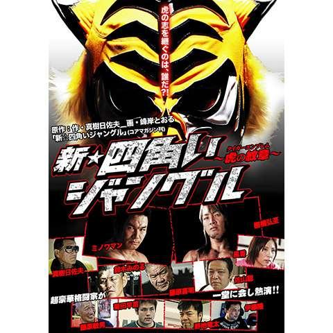 新☆四角いジャングル 虎の紋章