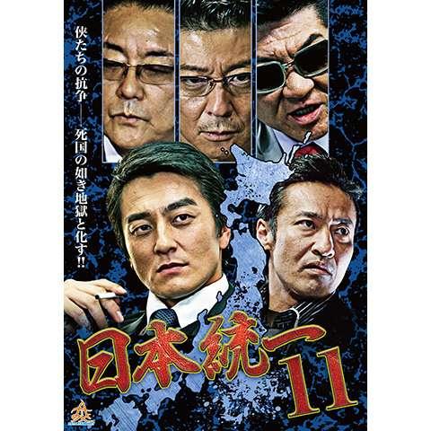 日本統一11