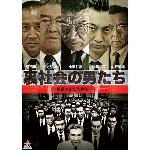 裏社会の男たち