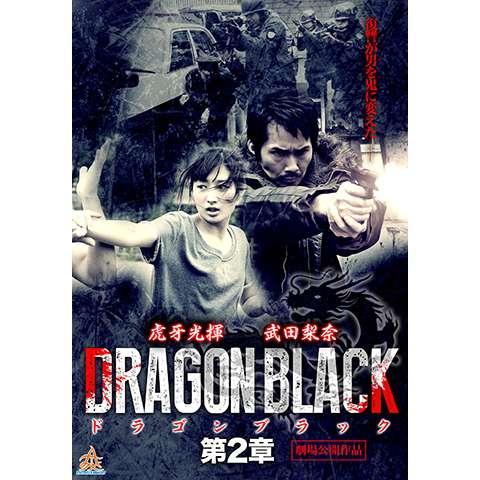 DRAGON BLACK 第2章