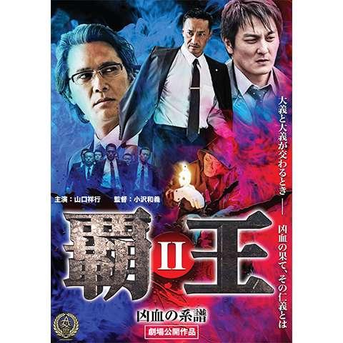 覇王~凶血の系譜~II